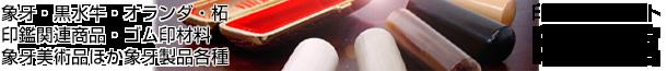印材・ゴム印・象牙・材料 印材卸サイト印材館