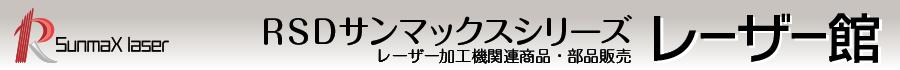 SUNMAXシリーズ部品・備品レーザー館